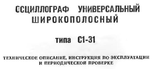 Инструкция по эксплуатации универсальный широкополосный осциллограф С1-31