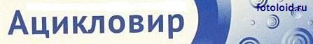 Мазь инструкция Ацикловир-Акри