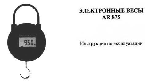 Инструкция по эксплуатации электронные весы AR 875