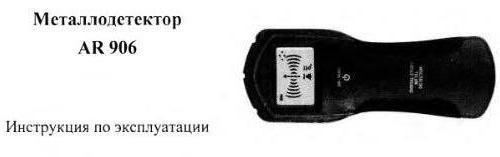 Инструкция по эксплуатации металлодетектор AR 906