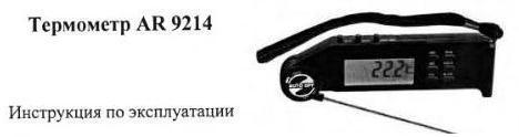 Руководство пользователя термометр AR 9214