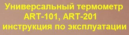 Универсальный термометр ART-101, ART-201 инструкция по эксплуатации