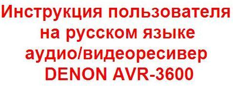 Инструкция пользователя на русском языке аудио/видеоресивер DENON AVR-3600