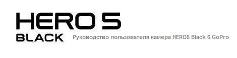 Руководство пользователя камера HERO5 Black 6 GoPro