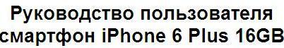 Руководство пользователя смартфон iPhone 6 Plus 16GB