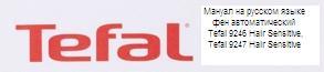 руководство по эксплуатации автоматический фен Tefal Hair Sensitive 9246/9247