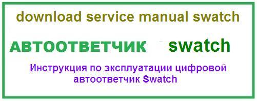 Инструкция по эксплуатации цифровой автоответчик swatch