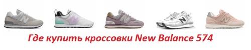 Где купить кроссовки New Balance 574