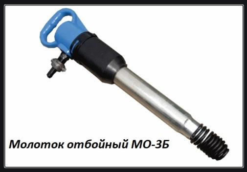Молоток отбойный мо-3Б