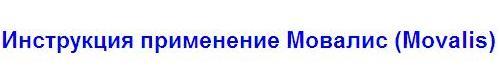 Инструкция применение Мовалис (Movalis)