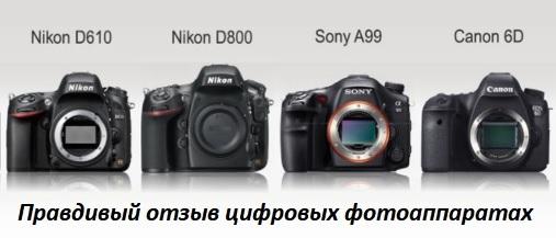 Правдивый отзыв цифровых фотоаппаратах