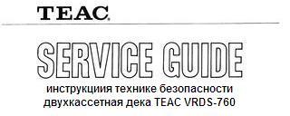 Инструкция по эксплуатации двухкассетная дека TEAC VRDS-760