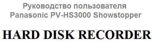 Руководство пользователя Panasonic PV-HS3000 Showstopper