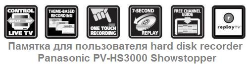 Памятка для пользователя hard disk recorder Panasonic PV-HS3000 Showstopper