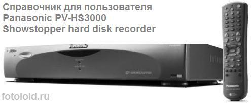 Справочник для пользователя Panasonic PV-HS3000 Showstopper hard disk recorder
