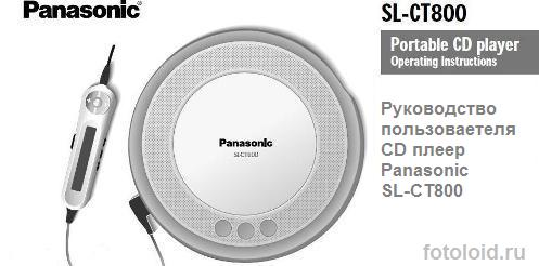 Руководство пользователя CD плеер Panasonic SL-CT800