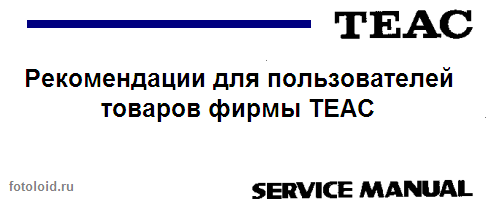 Рекомендации для пользователей товарами фирмы TEAC