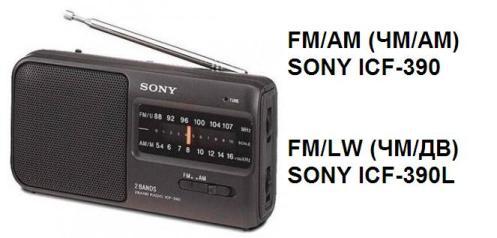 радиоприемник FM/AM (ЧМ/АМ) SONY ICF-390 и FM/LW (ЧМ/ДВ) SONY ICF-390L
