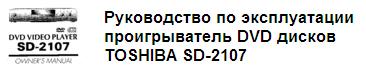 инструкция пользователя проигрыватель DVD дисков TOSHIBA SD-2107