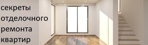 Скрытые секреты отделочного ремонта квартир