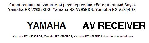Справочник пользователя ресивер серии «Естественный Звук» Yamaha RX-V2095RDS, Yamaha RX-V795RDS, Yamaha RX-V595RDS