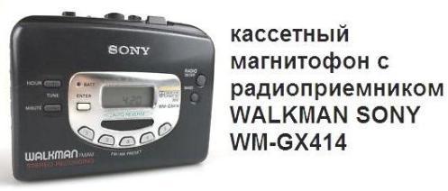 Руководство пользователя кассетный магнитофон с радиоприемником WALKMAN SONY WM-GX414
