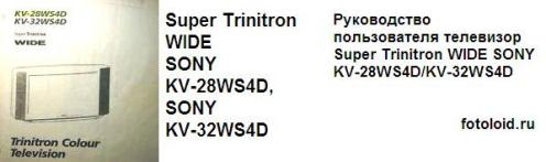 Руководство пользователя телевизор Super Trinitron WIDE SONY KV-28WS4D, SONY KV-32WS4D
