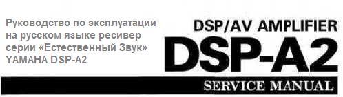 Руководство по эксплуатации на русском языке ресивер серии «Естественный Звук» YAMAHA DSP-A2