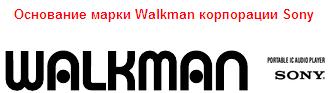 Основание марки Walkman корпорации Sony