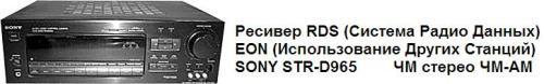 Руководство пользователя стерео ресивер ЧМ-АМ RDS EON SONY STR-D965