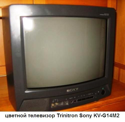 цветной телевизор Trinitron Sony KV-G14, Sony KV-G14M, Sony KV-G14M2, Sony KV-G21, Sony KV-G21M, Sony KV-G21M2