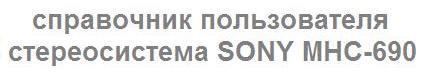 справочник пользователя стереосистема SONY MHC-690