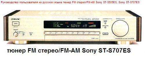руководство пользователя на русском языке тюнер FM стерео/FM-AM Sony ST-S505ES, Sony ST-S707ES