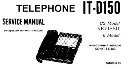 Инструкция по эксплуатации телефонный аппарат SONY IT-D150