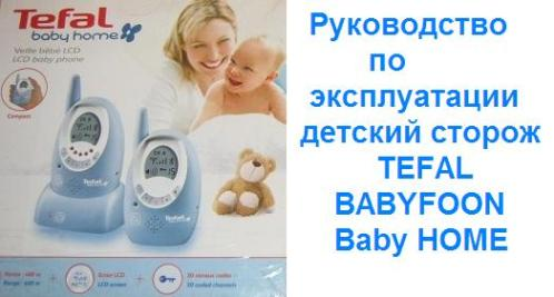 Руководство по эксплуатации детский сторож TEFAL BABYFHONE Baby HOME