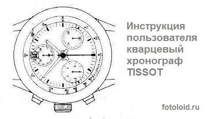 Инструкция пользователя кварцевый хронограф TISSOT