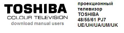 руководство для пользователя проекционный телевизор TOSHIBA 48\55\61 PJ7 UE\UH\UA\UM\UK