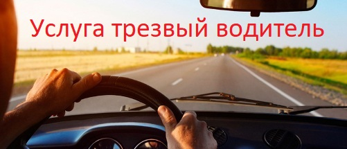 Услуга трезвый водитель