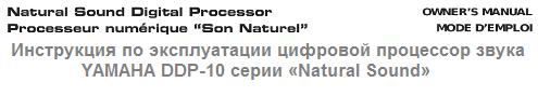 Инструкция пользователя цифровой процессор звука YAMAHA DDP-10 серии «Natural Sound»