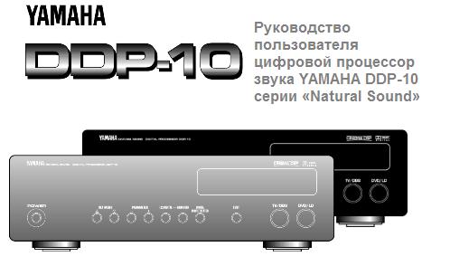 Руководство пользователя цифровой процессор звука YAMAHA DDP-10 серии «Natural Sound»