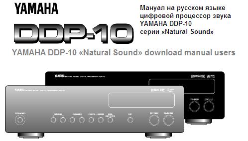 Мануал на русском языке цифровой процессор звука YAMAHA DDP-10 серии «Natural Sound»