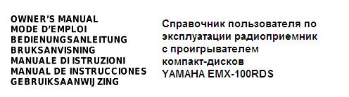 Справочник пользователя по эксплуатации радиоприемник с проигрывателем компакт-дисков YAMAHA EMX-100RDS