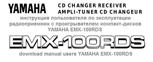 Инструкция пользователя по эксплуатации радиоприемник с проигрывателем компакт-дисков YAMAHA EMX-100RDS