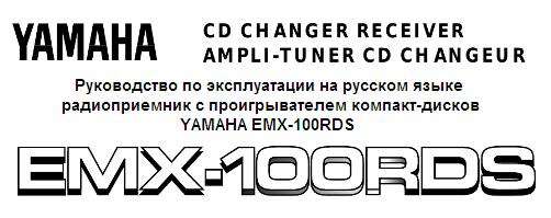 Руководство по эксплуатации на русском языке радиоприемник с проигрывателем компакт-дисков YAMAHA EMX-100RDS