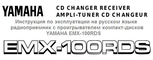 Мануал по эксплуатации на русском языке радиоприемник с проигрывателем компакт-дисков YAMAHA EMX-100RDS