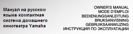 Мануал на русском языке компактная система домашнего кинотеатра Yamaha
