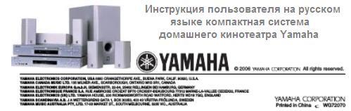 Инструкция пользователя на русском языке компактная система домашнего кинотеатра Yamaha