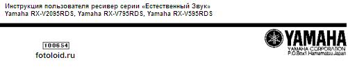 Инструкция пользователя ресивер серии «Естественный Звук» Yamaha RX-V2095RDS, Yamaha RX-V795RDS, Yamaha RX-V595RDS