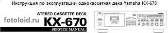Инструкция по эксплуатации однокассетная дека Yamaha KX-670