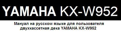 Руководство на русском языке двухкассетная дека YAMAHA KX-W952